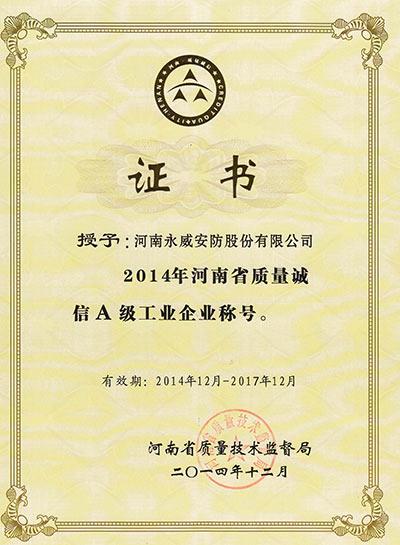质量诚信A级工业企业-证书
